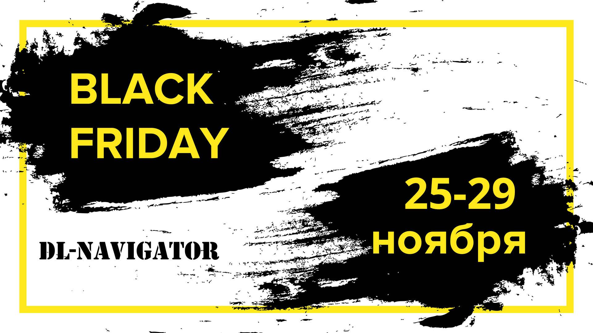 Распродажа туров на черную пятницу от ДЛ-Навигатор