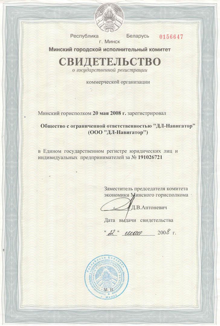 Свидетельство о регистрации ДЛ-Навигатор